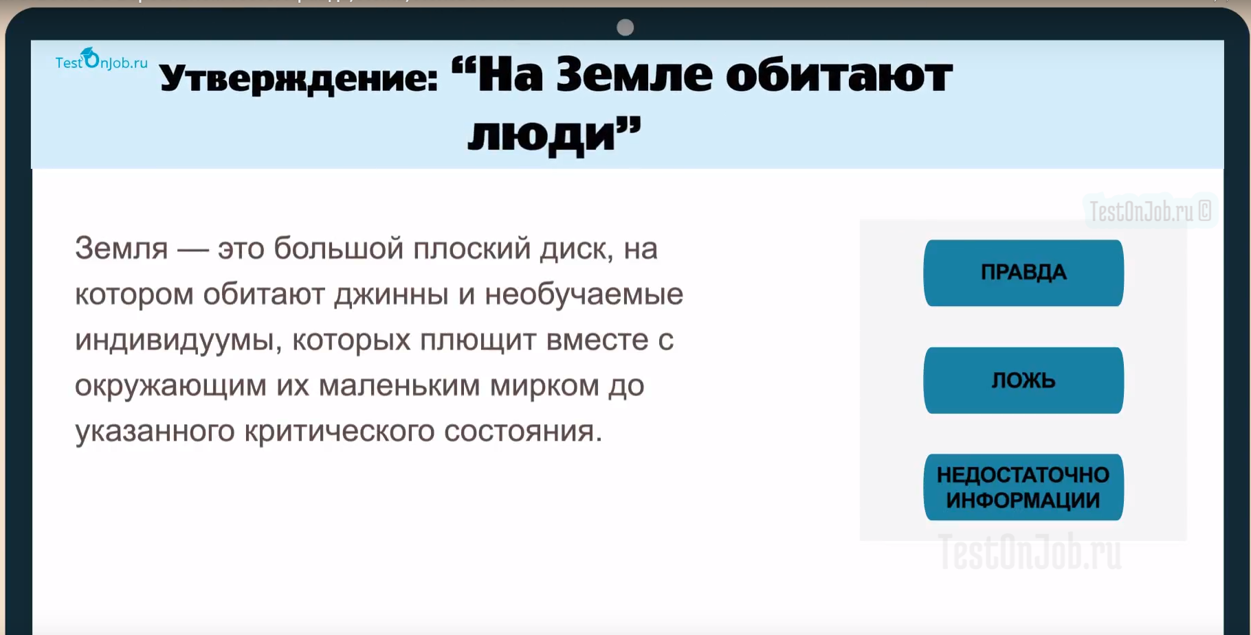 вербальные тесты с ответами бесплатно