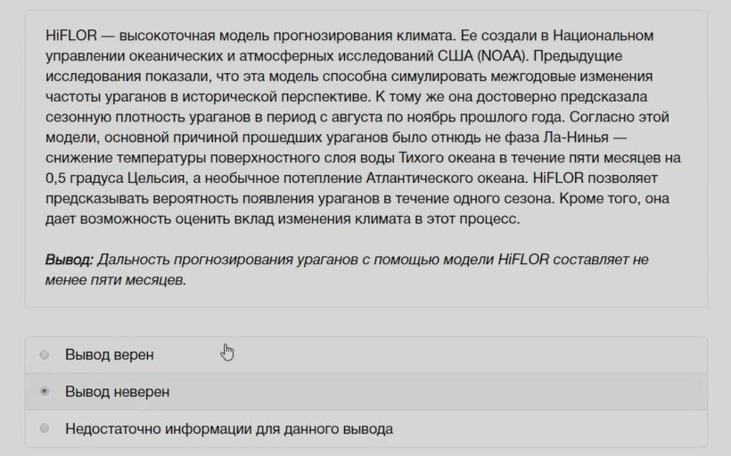 вербальный тест лидеры россии 2019-2020