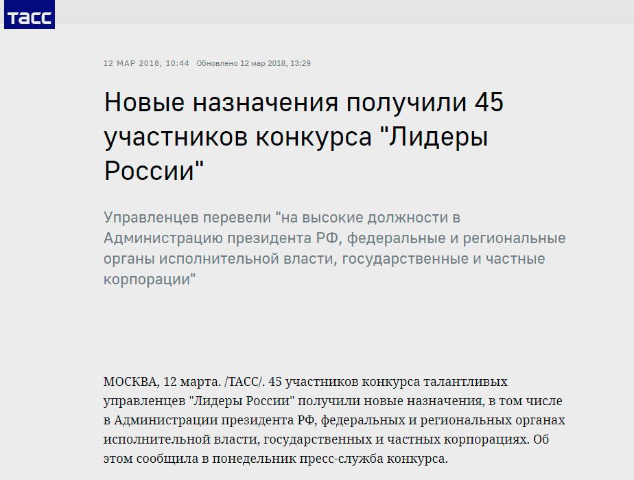 конкурс лидеры россии