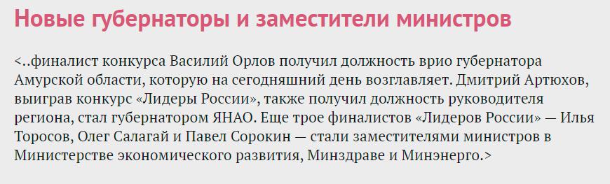 Губернаторы и заместители министров из лидеров россии