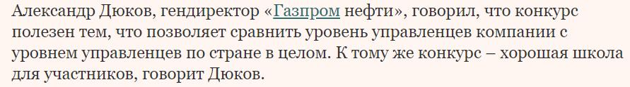 Уровень управленцев в конкурсе лидеры россии