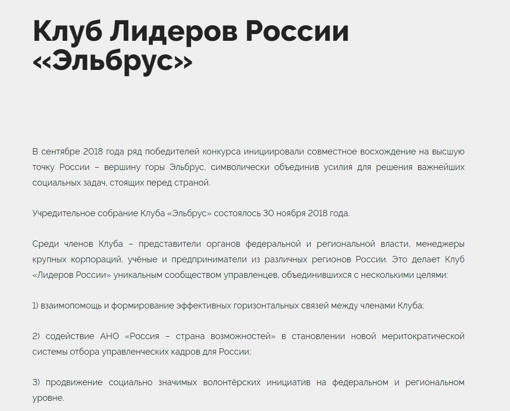 конкурс управленцев лидеры россии