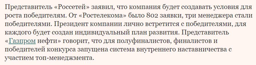 лидеры россии 2020 преимущества при подаче заявки