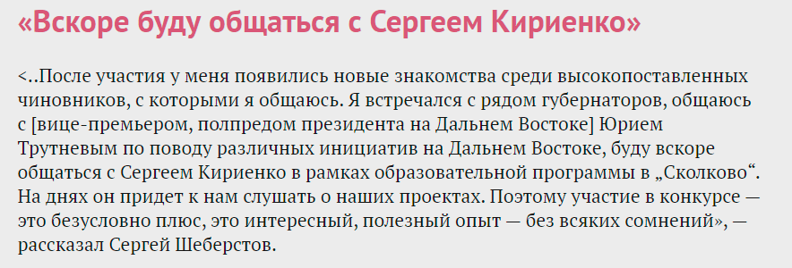 Общение с наставниками лидеры россии