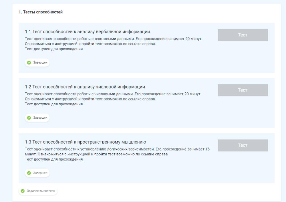 тесты в конкурсе лидеры россии политика примеры