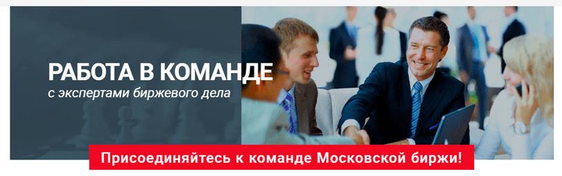 работа в московской бирже