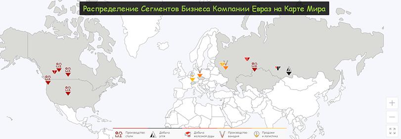 карта производства евраз по всему миру