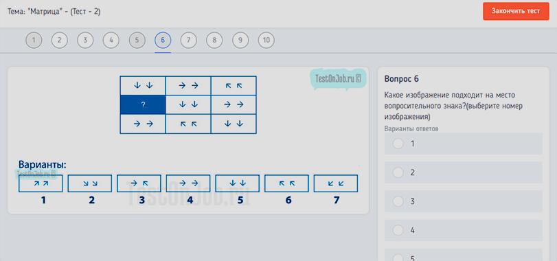 тестирование матрица онлайн