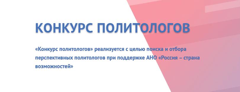 конкурс политологов