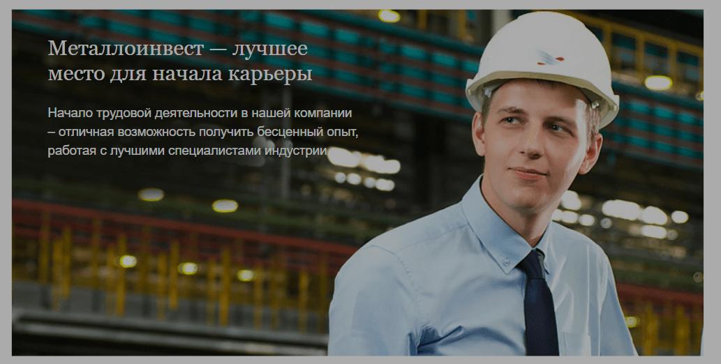 карьера в металлоинвест