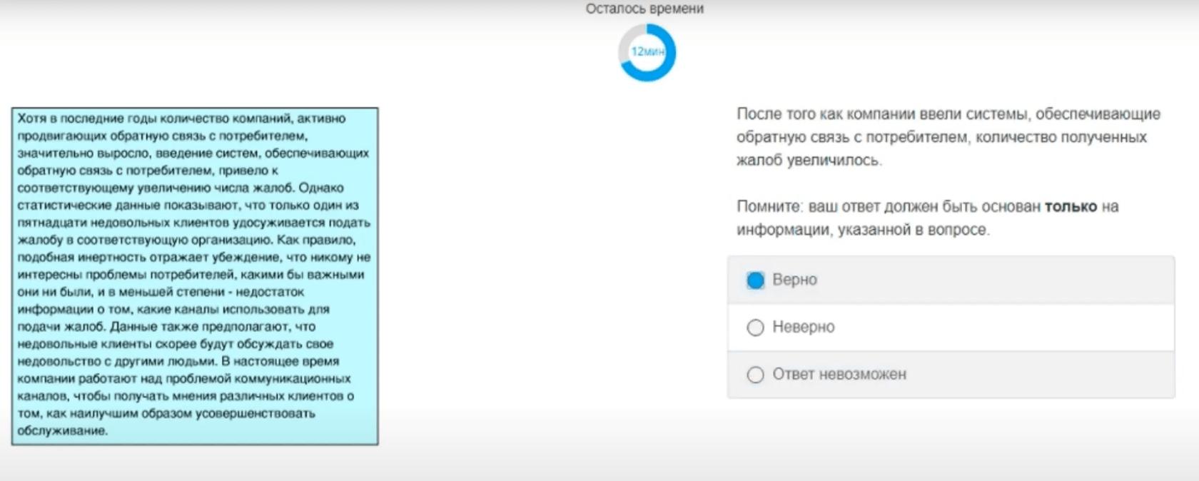 пример вербального теста молодежного кадрового резерва казахстана